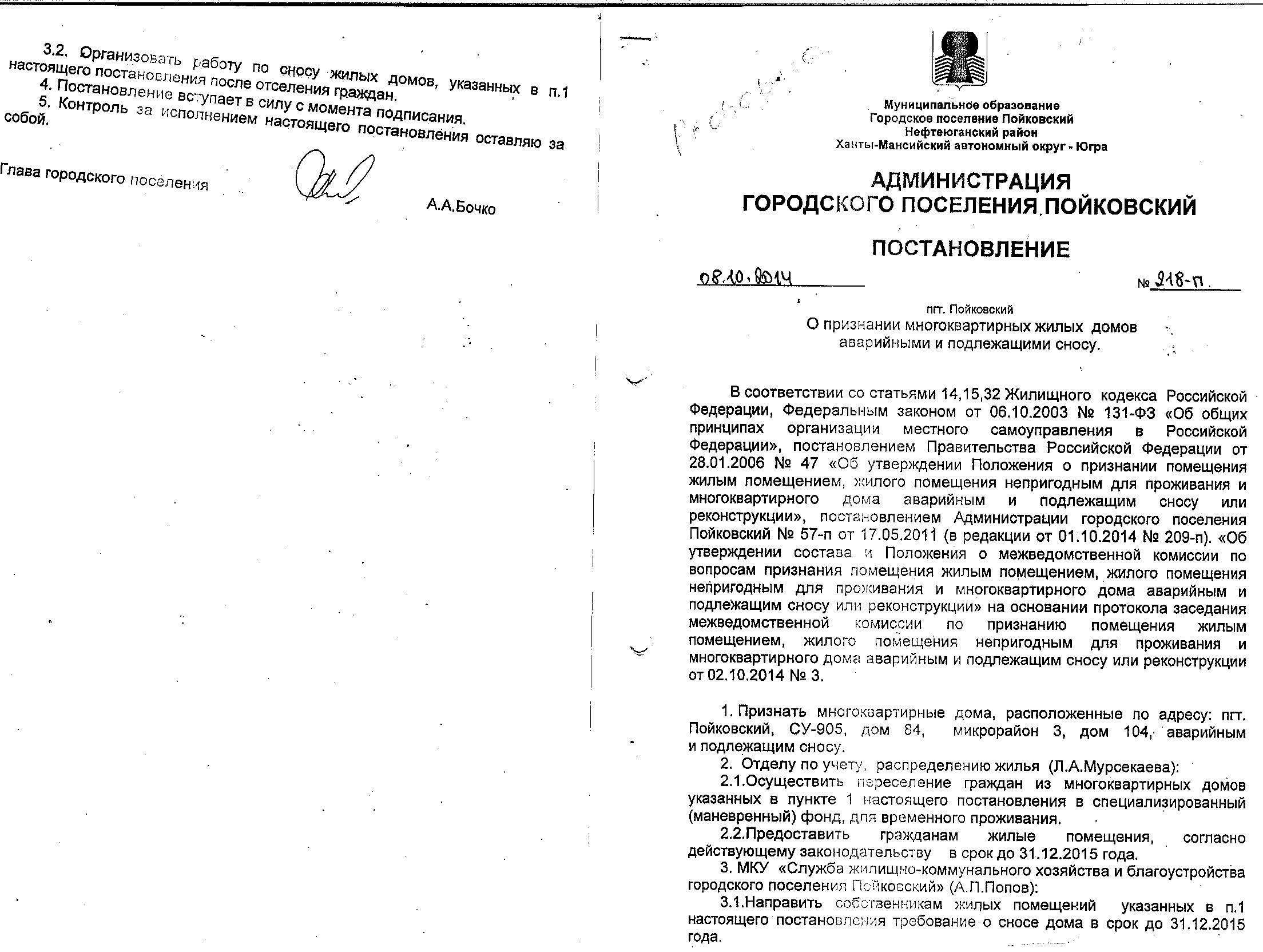 бланк реестр собственников жилых помещений в мкд